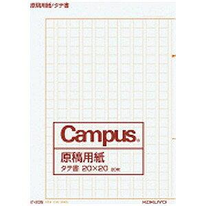 コクヨ [原稿用紙]原稿用紙 二つ折り A4縦書き 20×20字 罫色:茶 20枚 ケ−20N