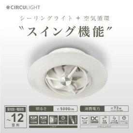 ドウシシャ リモコン付・スイング式サーキュレーター機能搭載LEDシーリングライト(〜12畳)  DCC−SW12CM
