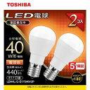 東芝 LED電球 口金E17 ミニクリプトン形 調光非対応 全光束440lm 電球色 配光角ビーム角180度 40W相当 2個パ…