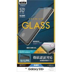 ラスタバナナ Galaxy S10+ 3Dガラスパネル全面保護 「AGC製」光沢 ブラック 指紋認証対応 治具付 3S1803GS10P