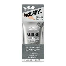 資生堂化粧品 ウーノ フェイスカラークリエイター UNフェイスCクリエイター(30G