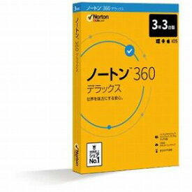ノートンライフロック ノートン 360 デラックス 3年3台版 [Win・Mac・Android・iOS用]21394839