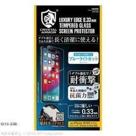 iPhone 11 Pro Max 6.5インチ 抗菌耐衝撃ガラス ブルーライトカット 0.33mm GI15−33B