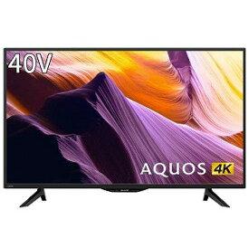 シャープ SHARP 40V型4K対応液晶テレビ[4Kチューナー内蔵]AQUOSアクオス 4T−C40BH1(標準設置無料)