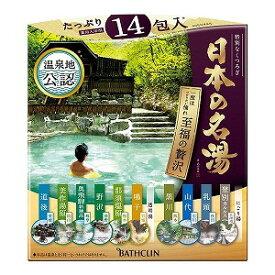 バスクリン 日本の名湯 至福の贅沢30g×14包 ニホンノメイトウシフクノゼイタク(14