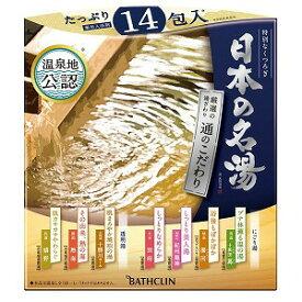 バスクリン 日本の名湯 通のこだわり30g×14包 ニホンノメイトウツウノコダワリ(14