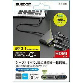 エレコム ELECOM PD対応/HDMI1ポート/LANポート/30cmケーブル DST−C09BK ブラック