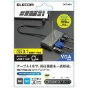 エレコム ELECOM PD対応/D−sub1ポート/LANポート/30cmケーブル DST−C10BK ブラック