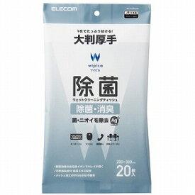 エレコム ELECOM ウェットティッシュ/除菌/大判/20枚 WC−AG20LPN