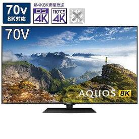 シャープ SHARP 70V型8K対応液晶テレビ[4Kチューナー内蔵/YouTube対応]AQUOSアクオス 8T−C70BW1(標準設置無料)