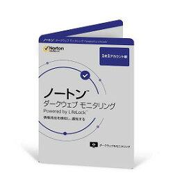 シマンテック ノートン ダークウェブ モニタリング 1年版 [Win・Mac・Android・iOS用] 21400757