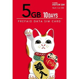 マルチカットSIM ドコモ回線 「b−mobile VISITOR SIM 5GB 10days Prepaid」 BM−VSC2−5GB10DC