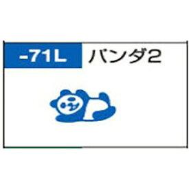 パイロット フリクションスタンプ パンダ2 L SPF−12−71L