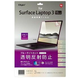 SurfaceLaptop3 15インチ用液晶保護フィルム 透明反射防止ブルーライトカット TBFSFL192FLGBC(ブル