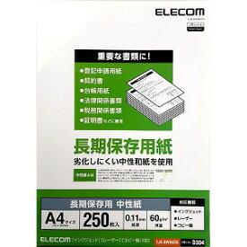 エレコム ELECOM 長期保存用紙A4 250枚 EJK−BWA4250