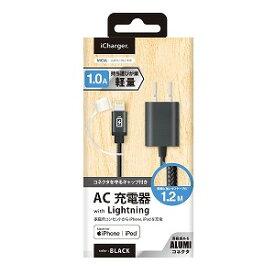 PGA LightningコネクタAC充電器タフケーブルタイプ 1A ブラック iCharger ブラック PG−LAC10A21BK