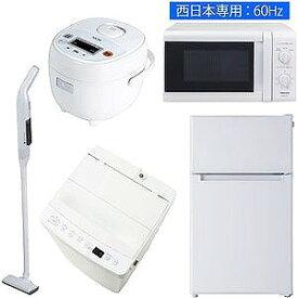 (西日本専用:60Hz)新生活 超得5点セット(標準設置無料)