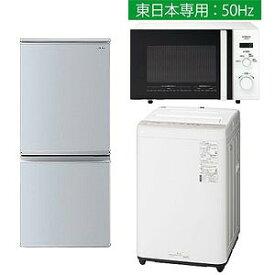 (東日本専用:50Hz)新生活 一人暮しまんぞく3点パック1 冷蔵庫(シルバー)(標準設置無料)