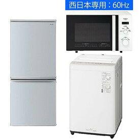 (西日本専用:60Hz)新生活 一人暮しまんぞく3点パック1 冷蔵庫(シルバー)(標準設置無料)