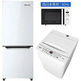 (西日本専用:60Hz)新生活 一人暮しスタート3点パック1 冷蔵庫(ホワイト)(標準設置無料)