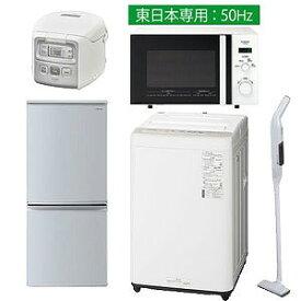 (東日本専用:50Hz)新生活 一人暮しまんぞく5点パック1 冷蔵庫(シルバー)(標準設置無料)