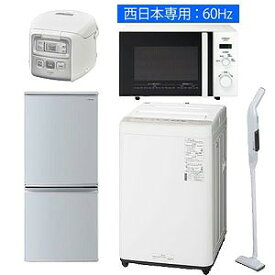 (西日本専用:60Hz)新生活 一人暮しまんぞく5点パック1 冷蔵庫(シルバー)(標準設置無料)