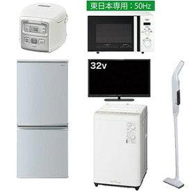 (東日本専用:50Hz)新生活 一人暮しまんぞく6点パック1 冷蔵庫(シルバー)(標準設置無料)