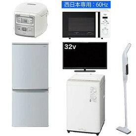 (西日本専用:60Hz)新生活 一人暮しまんぞく6点パック1 冷蔵庫(シルバー)(標準設置無料)