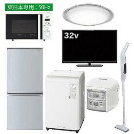 (東日本専用:50Hz)新生活 一人暮しまんぞく7点パック1 冷蔵庫(シルバー)(標準設置無料)