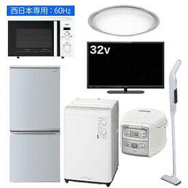 (西日本専用:60Hz)新生活 一人暮しまんぞく7点パック1 冷蔵庫(シルバー)(標準設置無料)