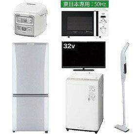 (東日本専用:50Hz)新生活 一人暮しまんぞく6点パック2 冷蔵庫(シルバー)(標準設置無料)