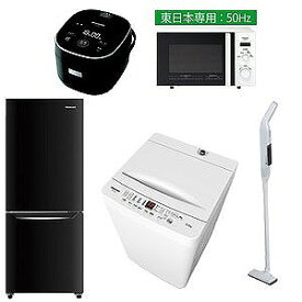 (東日本専用:50Hz)新生活 一人暮しスタート5点パック1 冷蔵庫(ブラック)・炊飯器(ブラック)(標準設置無料)