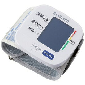エレコム ELECOM エクリア手首式血圧計 HCM−WS01WH