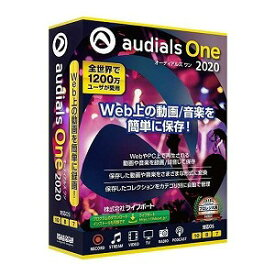 ライフボート Audials One 2020 AUDIALSONE2020
