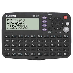 Canon 電子辞書「wordtank シンプルモデル」 IDP‐610J