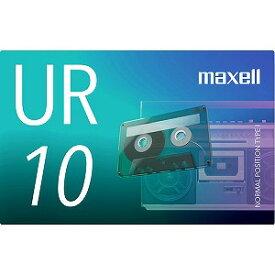 マクセル オーディオカセットテープ10分1巻 UR−10N