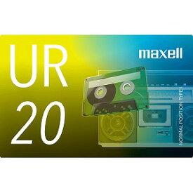 マクセル オーディオカセットテープ20分1巻 UR−20N
