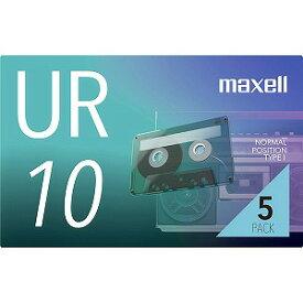 マクセル オーディオカセットテープ10分5巻パック UR−10N5P