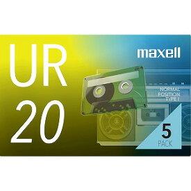 マクセル オーディオカセットテープ20分5巻パック UR−20N5P
