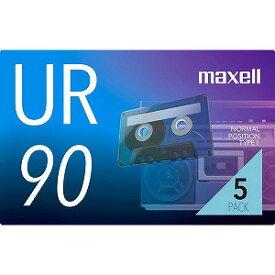 マクセル オーディオカセットテープ90分5巻パック UR−90N5P