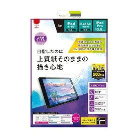 トリニティ 10.2インチ iPad(第7世代)、10.5インチ iPad Air(第3世代)・iPad Pro用 上質紙そのままの書き心地 液晶保護フィルム/反射防止 TR−IPD1910−PF−PLAG