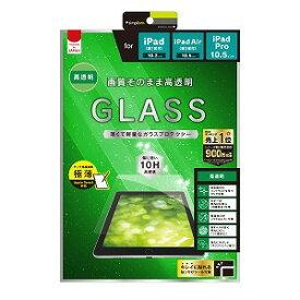 トリニティ 10.2インチ iPad(第7世代)、10.5インチ iPad Air(第3世代)・iPad Pro用 高透明 極薄軽量 液晶保護強化ガラス TR−IPD1910−GL−UTCC