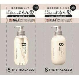 コスメカンパニー 8 the thalasso(エイトザタラソ)モイストトライアル(10ml+10ml) エイトザタラソトライアル1DAY(10