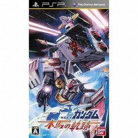 バンダイナムコゲームス 【コジマネット限定】PSPゲームソフト 機動戦士ガンダム 木馬の軌跡