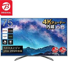 ハイセンス 75インチ ULED BS/CS4Kチューナー内蔵液晶TV 75U85F(標準設置無料)