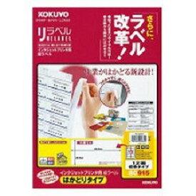 コクヨ KOKUYO マルチラベル インクジェット リラベルはかどりタイプ [A4/20シート/12面] KJ−E80915N