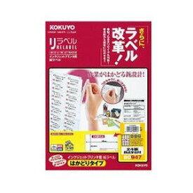 コクヨ KOKUYO マルチラベル インクジェット リラベルはかどりタイプ [A4/20シート/24面] KJ−E80947N