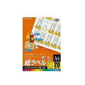 コクヨ KOKUYO マルチラベル インクジェット [A4/20シート/20面] KJ−2163N