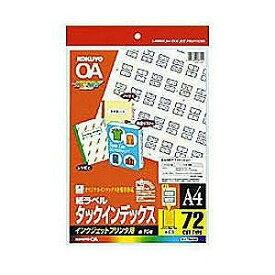 コクヨ KOKUYO インクジェット用タックインデックス 小 [A4/10シート/72面] KJ−T693NB 青