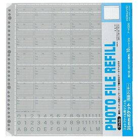コクヨ KOKUYO アM326 フォトファイル四切35クリヤー台紙 アM326